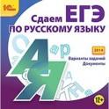 CD-ROM. Сдаем ЕГЭ по русскому языку (2014)
