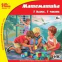 CD-ROM. Математика. 1 класс. Часть 1
