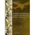 Основы абстрактной теории транспортных процессов и систем