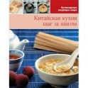 Китайская кухня (том №6)