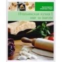 Итальянская кухня I (том №2)