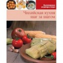 Чилийская кухня (том №13)
