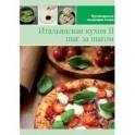 Итальянская кухня II (том №9)