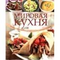 Мировая кухня. Рецепты популярных блюд