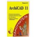 ArchiCAD 11 + CD