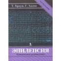 Эпилепсия. Клиническое руководство