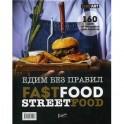 Едим без правил. Fastfood. Streetfood. 160 идей от трендовых шеф-поваров