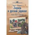 Лошадь в русской упряжке. Основы сборки и управления