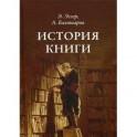 История книги от ее появления до наших дней. История книги на Руси