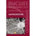 Наркология. Учебник