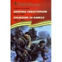 Оборона Севастополя (1941-1943). Сражение за Кавказ (1942-1944). Подарочное издание