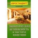 Экологическая безопасность и чистота квартиры