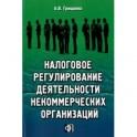 Налоговое регулирование деятельности некоммерческих организаций. Монография