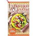 Закуски и салаты на каждый день