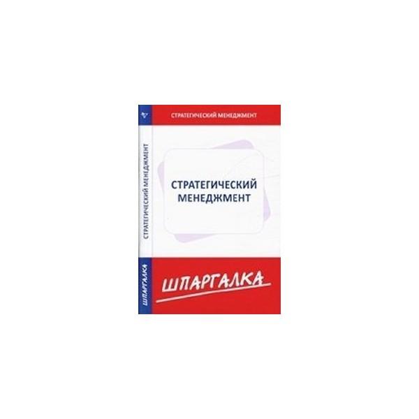 шпаргалка по стратегическому менеджменту читать онлайн