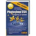Photoshop CS4. Секреты и трюки