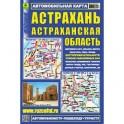 Астрахань. Астраханская область. Автокарта