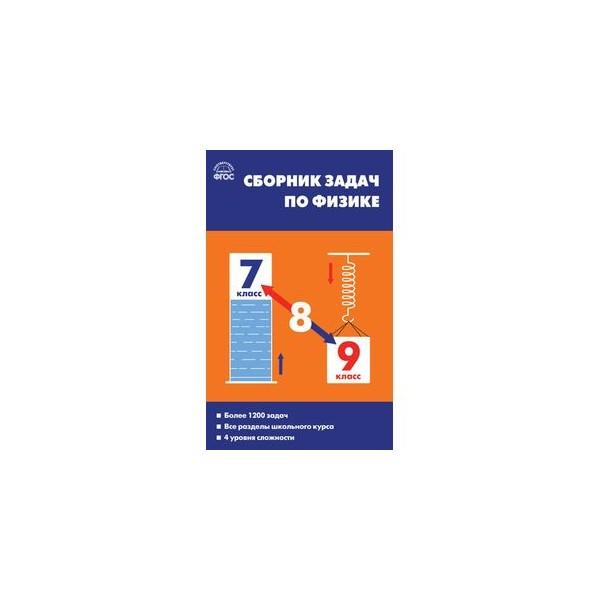 класс физике скачать 7 по класс физике гдз 9 сборник задач по