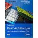 Autodesk Revit Architecture. Начальный курс. Официальный учебный курс Autodesk