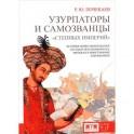 """Узурпаторы и самозванцы """"степных империй"""". История тюрко-монгольских государств в переворотах"""