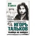 Игорь Тальков. Убийца не найден