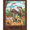 Динозавры с набором археолога