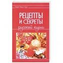 Вкусная еда. Рецепты и секреты русской кухни