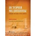 История медицины. Учебное пособие в 3-х книгах. Книга первая. Руководство к преподаванию