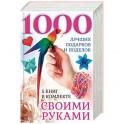 1000 лучших подарков и поделок своими руками. 5 книг