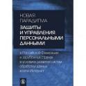 Новая парадигма защиты и управления персональными данными в Российской Федерации и зарубеж. странах