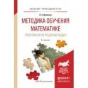 Методика обучения математике