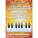 Современный учитель игры на синтезаторе и фортепиано