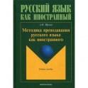 Методика преподавания русского языка как иностранного. Учебное пособие