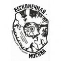 Бесконечная Москва