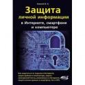 Защита личной информации в Интернете, смартфоне и компьютере