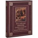 Российская империя. Победы и поражения на фронтах Первой мировой войны (подарочное издание)