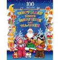 Новогодняя книга развлечений для малышей