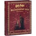 Р.Гарри Поттер.Волшебный мир.Путеводитель