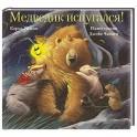 Медведик испугался
