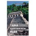 Тайна нефритовой маски майя
