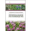 Региональное растениеводство. Учебное пособие