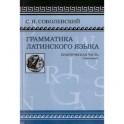 Грамматика латинского языка. Теоретическая часть. Морфология и синтаксис. Фототипическое издание
