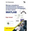 Методы разработки математических моделей и вычислительный эксперимент на базе пакета MATLAB