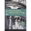 Анатомия архитектуры.3изд
