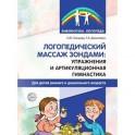 Логопедический массаж зондами: упражнения и артикуляционная гимнастика для детей раннего и дошкольного возраста