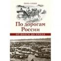 По дорогам России. От Волги до Урала