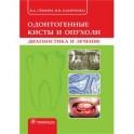 Одонтогенные кисты и опухоли. Диагностика и лечение