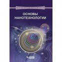 Основы нанотехнологии. Учебник