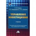 Управление инвестициями: Учебник для бакалавров