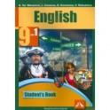 Английский язык. 9 класс. Книга для учителя. Методическое пособие